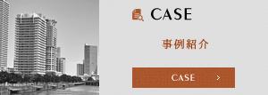 「CASE」事例紹介