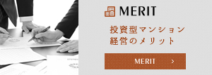 「MERIT」投資型マンション経営のメリット