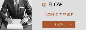 「FLOW」ご契約までの流れ