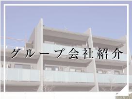 グループ会社紹介